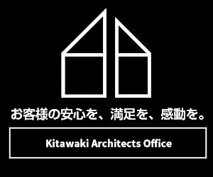 北脇建築設計事務所|出雲市の一級建築士事務所